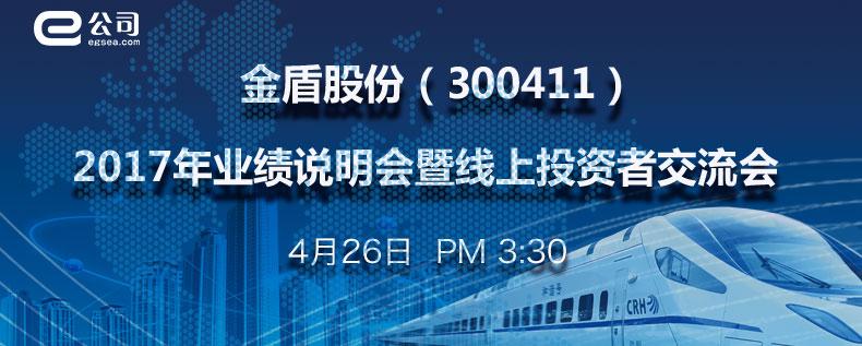 金盾股份(300411)2017年业绩说明会暨线上投资者交流会