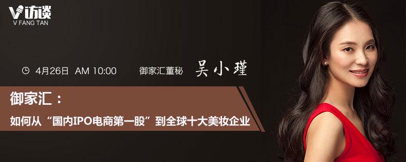 "【e公司微访谈】御家汇:如何从""国内IPO电商第一股""到全球十大美妆企业"