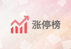 8月22日涨停板分析:文化传媒、军工板块多股涨停