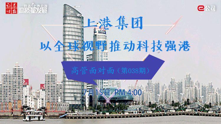 【高管面对面】上港集团:以全球视野推动科技强港丨高质量发展在行动(038期)