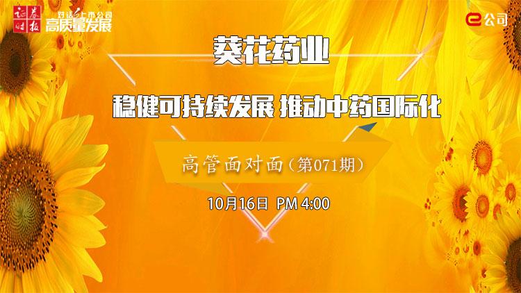 【高管面对面】葵花药业:稳健可持续发展 推动中药国际化丨高质量发展在行动(071期)
