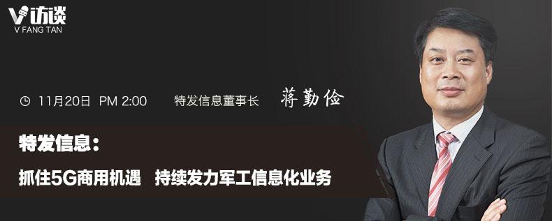 【e公司微访谈】特发信息:抓住5G商用机遇 持续发力军工信息化业务