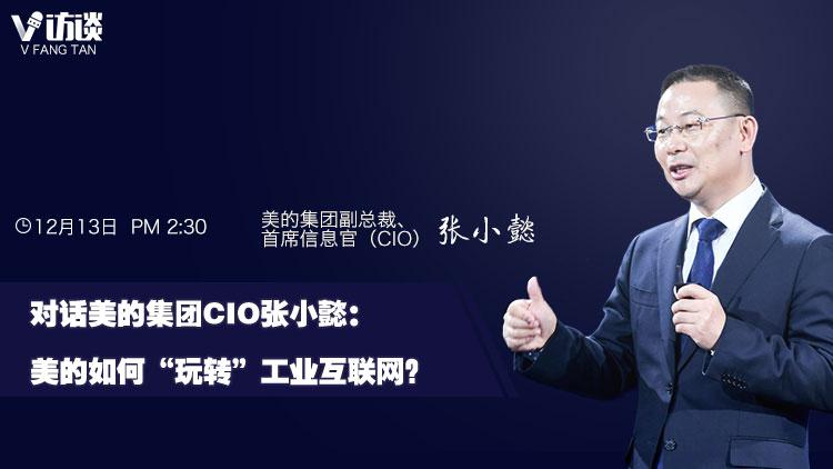 "【e公司微访谈】对话美的集团CIO张小懿:美的如何""玩转""工业互联网?"