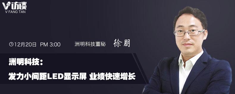【e公司微访谈】洲明科技:发力小间距LED显示屏 业绩快速增长