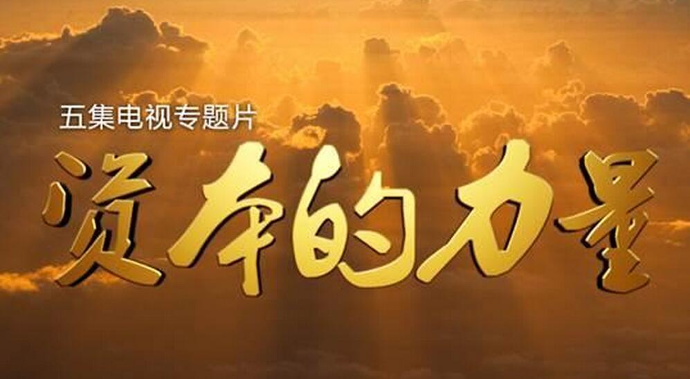 《资本的力量》第五集 深沪交易所携手央视巨献