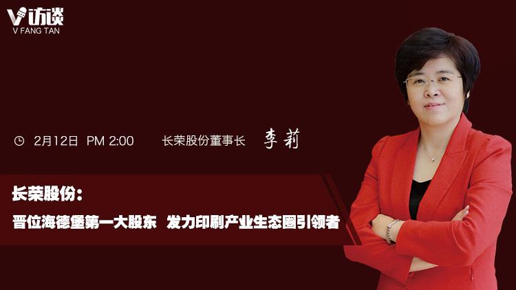 【e公司微访谈】长荣股份:晋位海德堡第一大股东 发力印刷产业生态圈引领者