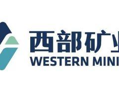西部矿业董事长张永利:玉龙铜矿改扩建工程全面启动  达产后将...