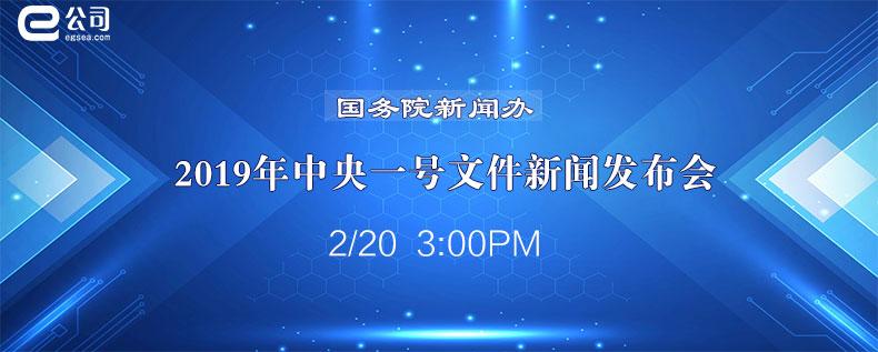【视频直播】国新办就2019年中央一号文件举行新闻发布会