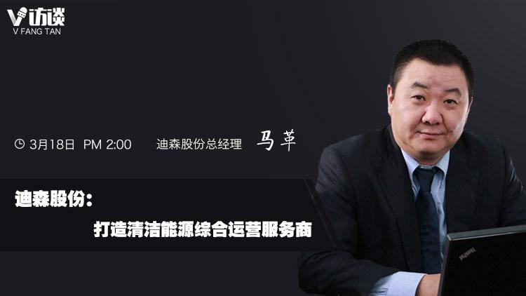 【e公司微访谈】迪森股份:打造清洁能源综合运营服务商