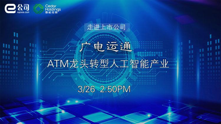 【走进上市公司】广电运通:ATM龙头转型人工智能产业