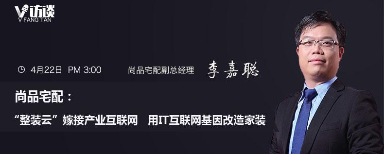 "【e公司微访谈】尚品宅配:""整装云""嫁接产业互联网 用IT互联网基因改造家装"