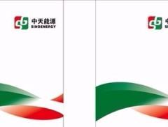 中天能源下修2018年业绩预亏逾8亿元   上交所关注是否存...