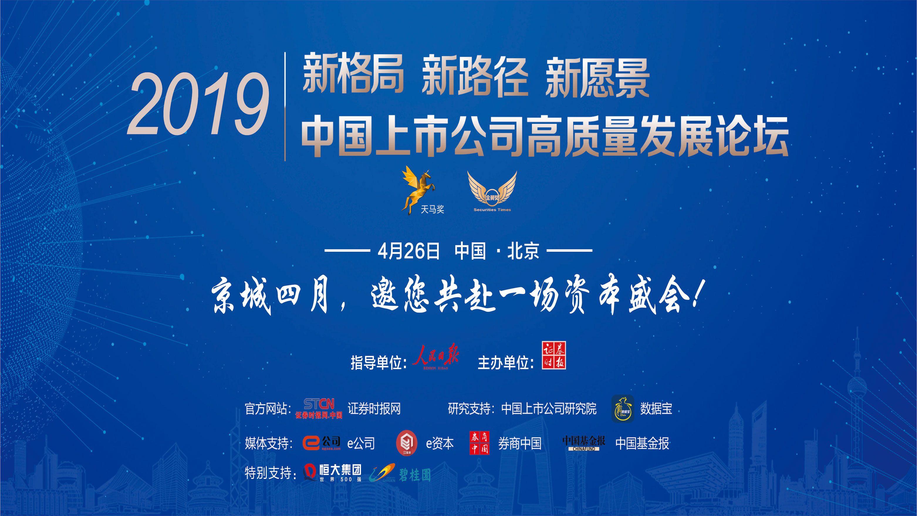 2019中国上市公司高质量发展论坛