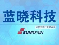 蓝晓科技首单海外并购完成交割  国际化布局再获进展
