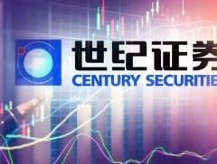 20年金融老兵出任新董事长,世纪证券新股东走向前台