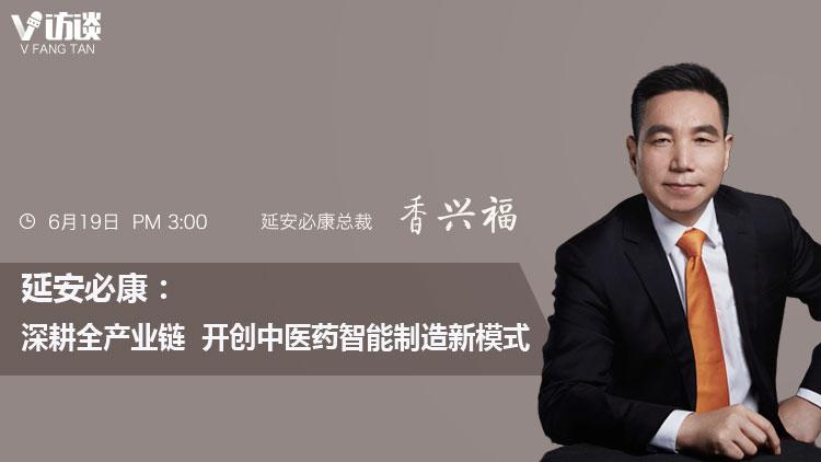 #e公司微访谈# 延安必康:深耕全产业链 开创中医药智能制造新模式