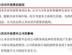 """被苏宁""""抢亲""""!永辉超市宣布终止投资家乐福中国,原有""""彩礼""""..."""