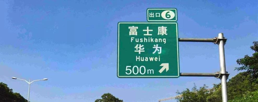 华为加单 富士康扩线