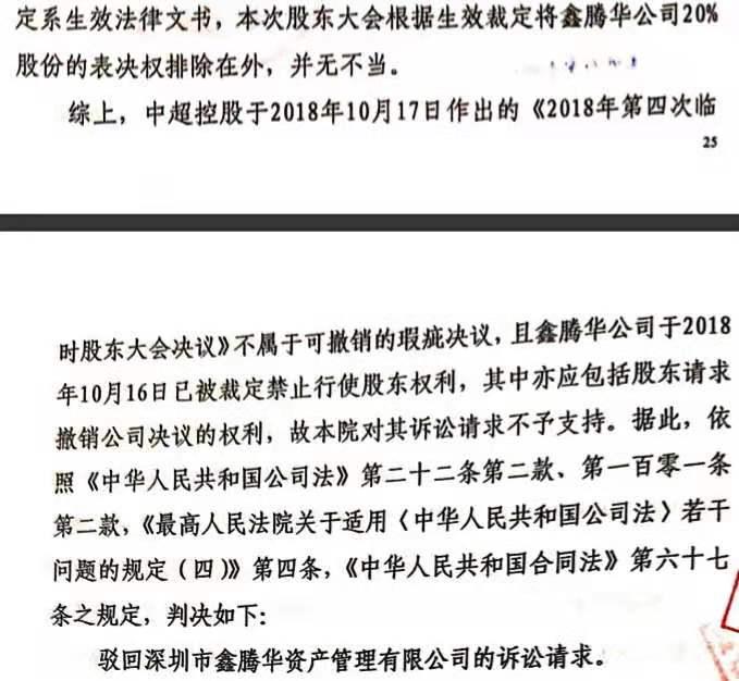 中超控股对赌式卖壳纷争后续:无锡法院一审驳回鑫腾华起诉
