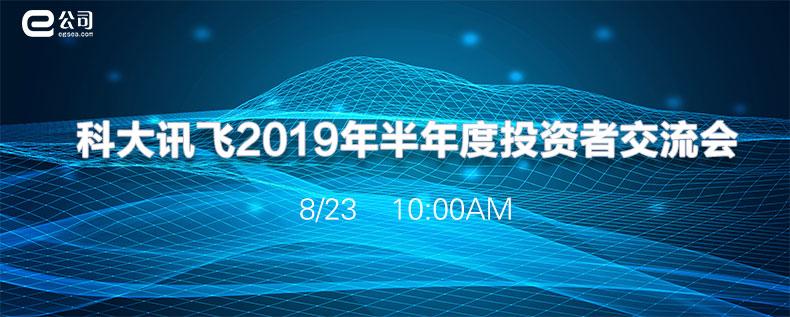 科大讯飞2019年半年度投资者交流会