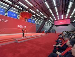 """""""核电一哥""""正式登陆A股  中国广核市值逾1600亿跻身深市..."""