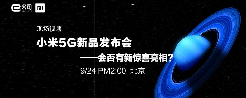 【视频】小米5G新品发布 会否有新惊喜亮相