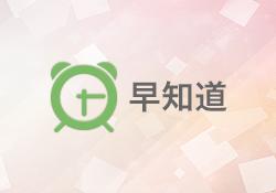 早知道:武汉发出首张自动驾驶商用牌照;钯金价格再创历史新高