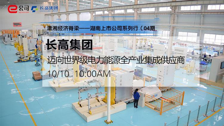 长高集团:迈向世界级电力能源全产业集成供应商丨湖南上市公司系列行(04期)
