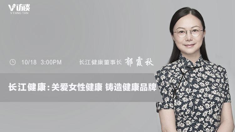 #e公司微访谈# 长江健康:关爱女性健康 铸造健康品牌