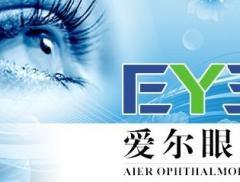 """爱尔眼科拟收购28家眼科医院 中信产业基金、众生药业进入""""朋..."""