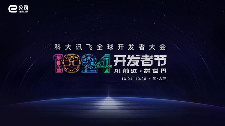 【视频】科大讯飞全球开发者大会