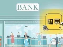 """逛闲鱼,买银行?15家银行""""闲置""""原始股挂牌叫卖,买房买车缺..."""