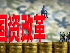 北京国资改革再现新动作 首钢集团50亿元出让京唐公司两成股权