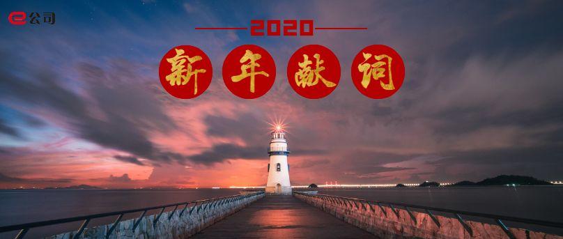 【新年献词】2020,我们与希望同行!