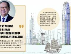 他最早提出了H股概念!曾是香港聯交所最年輕董事,抱憾互聯網時...