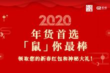 福利 | 2020上市公司年货大赏上线,e起把红包年货带回家!
