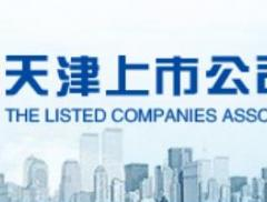 抗击疫情 众志成城  天津上市公司在行动
