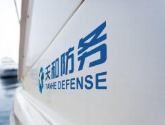 天和防务拟5.9亿元全资控股两子公司  强化5G产品产业化能...