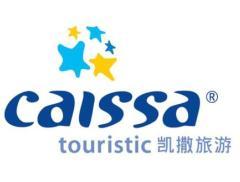 凯撒旅业引入国资战投  拓展深化旅游产业链布局