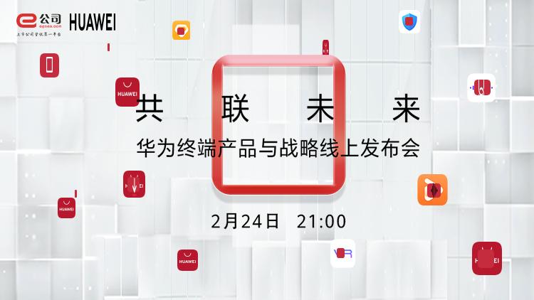 【视频】华为终端产品与战略线上发布会