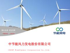 节能风电拟投16亿元  布局甘肃新建200MW风电场