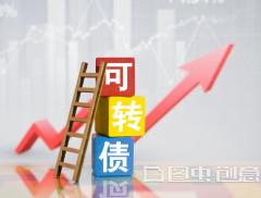 柳药转债上市首日大股东减持赚近两千万 尚有三千万浮盈