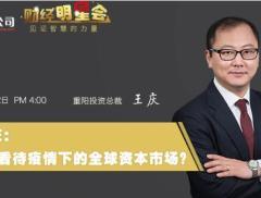 重磅!重阳投资总裁王庆发声:疫情拐点不远了,A股这些板块具有...