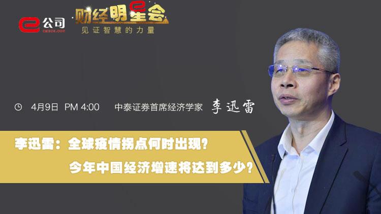 #e公司直播# 李迅雷:全球疫情拐点何时出现?今年中国经济增速将达到多少?