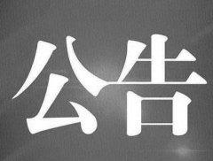 公告精选:华中数控引入国家制造业转型升级基金作为战投;豫金刚...