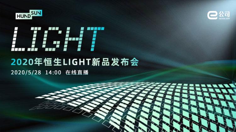 2020恒生LIGHT新品发布会