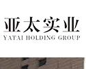亚太实业第一大股东易主     第三大股东兰州太华上位