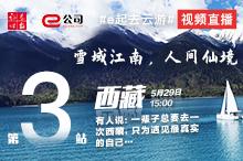 "#e起去""云""游#第三站西藏旅游:雪域江南,人间天堂"