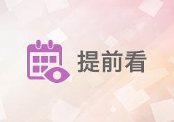 公告精选:天广中茂股票终止上市;克明面业总经理计划增持公司股...