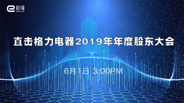 直击格力电器2019年年度股东大会